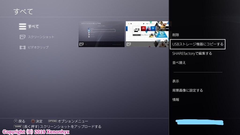 PS4 キャプチャーギャラリー