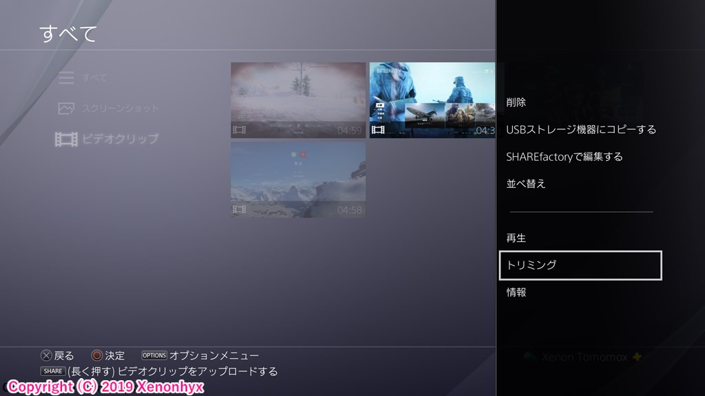 PS4トリミング