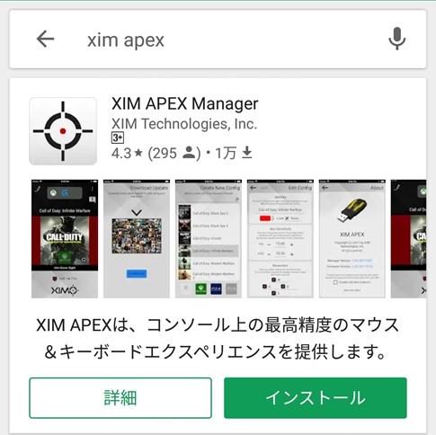 XIM Apex Manager