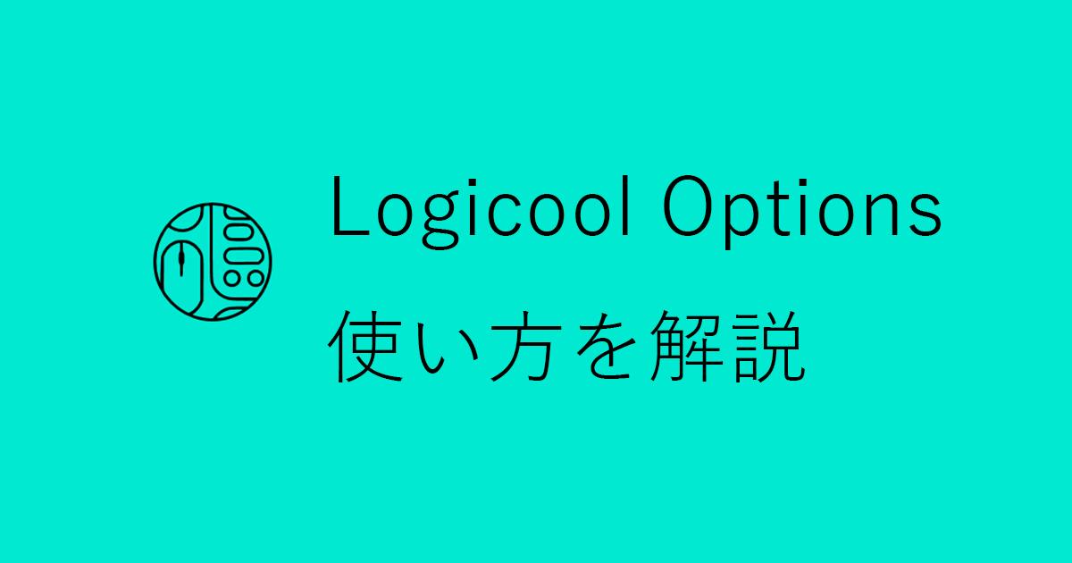 logicool options 使い方