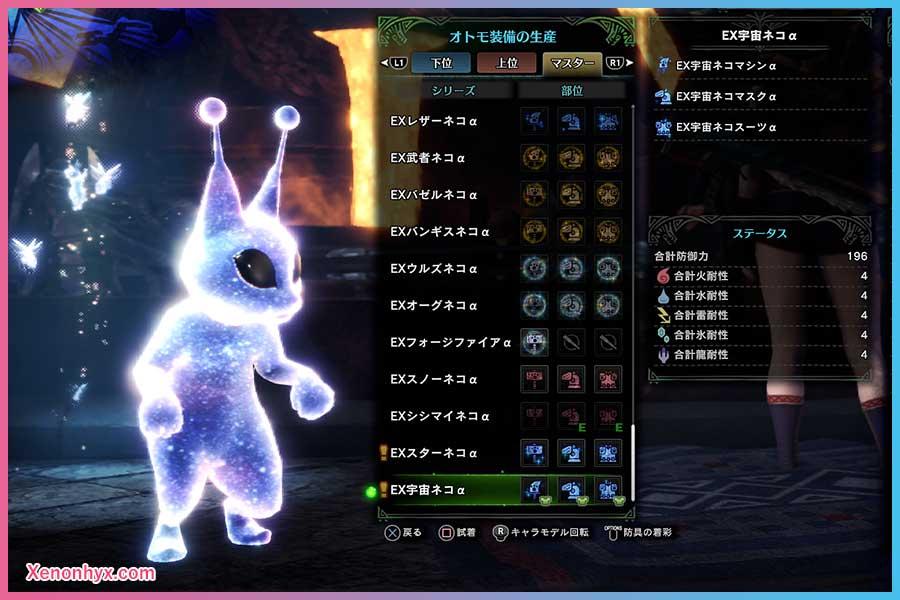 MHW EX宇宙ネコα