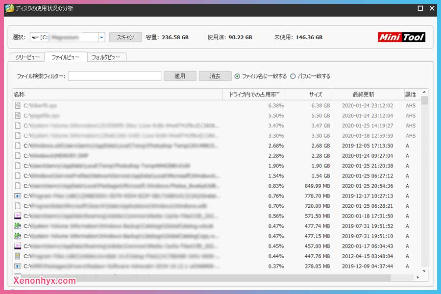 MiniTool Partition Wizard ディスク使用状況分析 ファイルビュー
