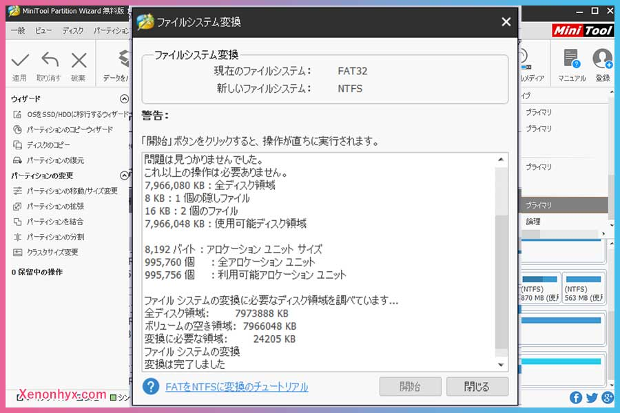 MiniTool Partition Wizard ファイルシステム変換