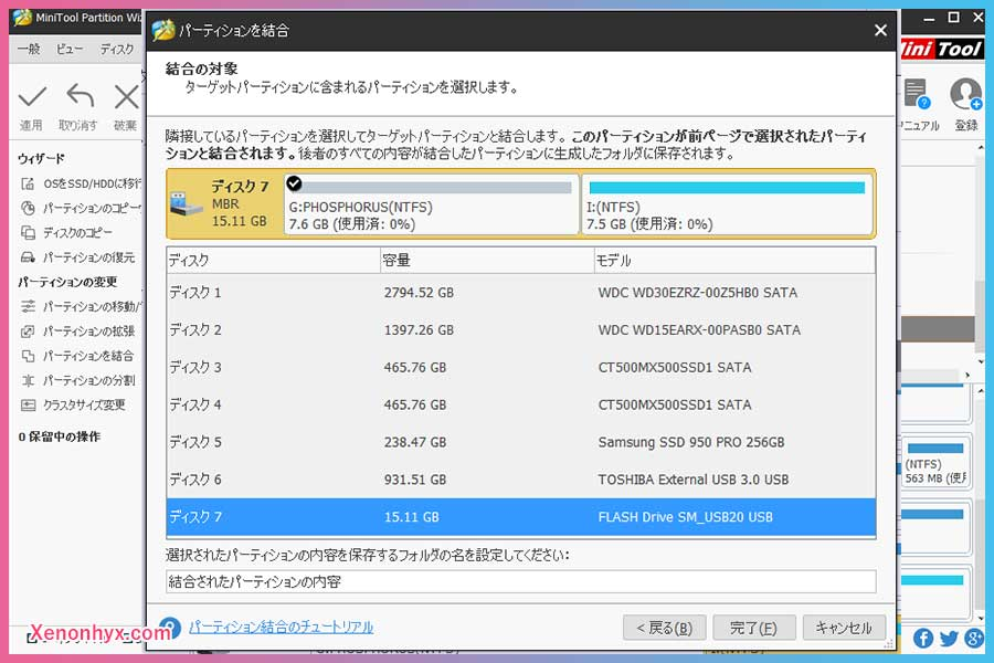 MiniTool Partition Wizard 結合