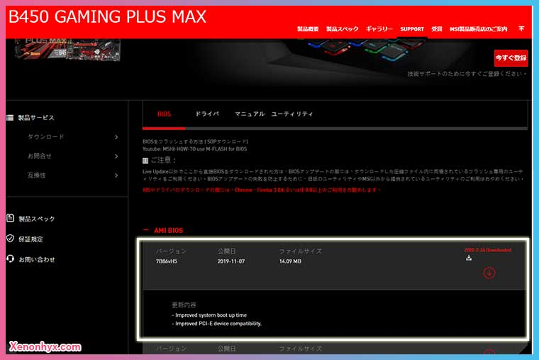MSI B450 Gaming Plus Max ホームページ