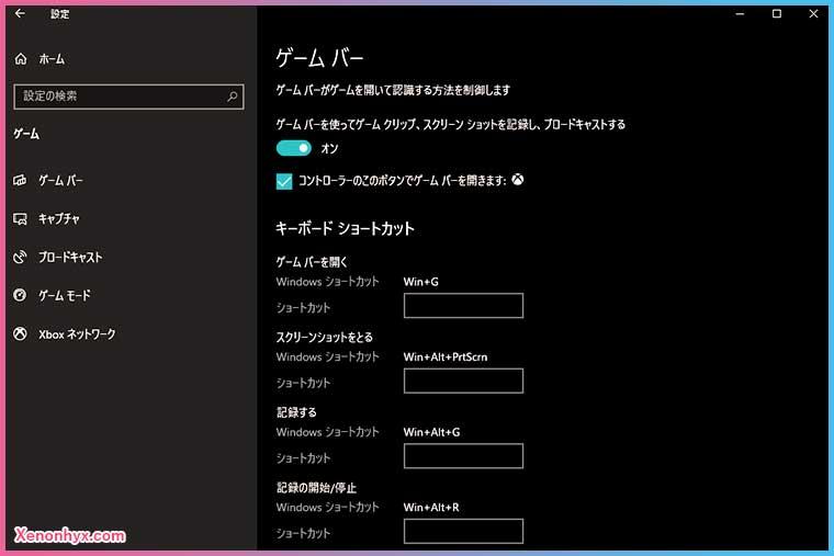 Windowsゲームバー